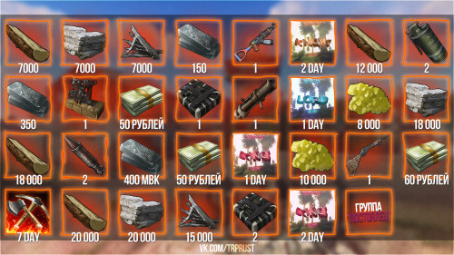 trprust_items.jpg